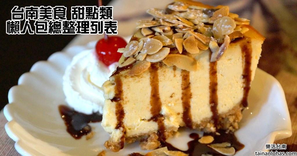 台南美食|甜點類|懶人包總整理列表|特輯