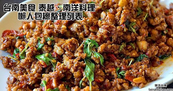 台南美食 泰越、南洋料理