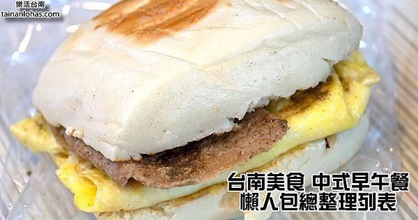 台南美食 中式早午餐