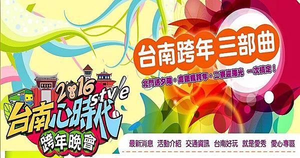2016 台南跨年、元旦系列活動與交通資訊 懶人包總整理