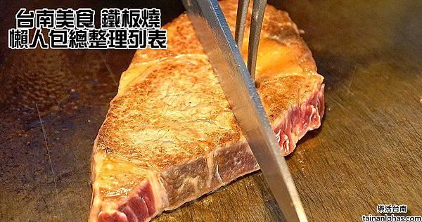 台南美食 鐵板燒