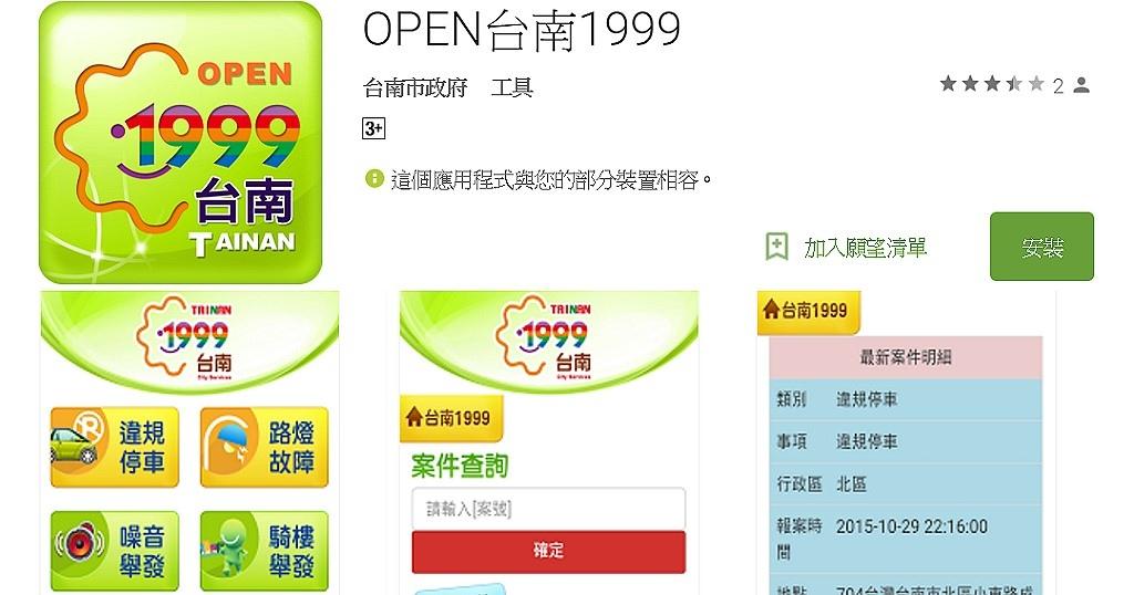 OPEN 台南 1999 APP今天上架 即拍即發協助改善市容