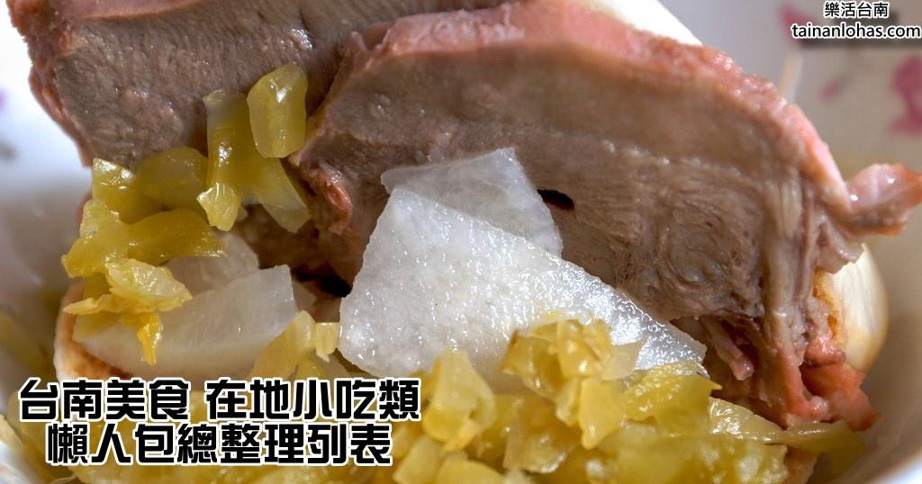 台南美食 在地小吃類