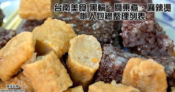 台南美食 黑輪、關東煮、麻辣燙