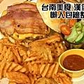 台南美食 漢堡、三明治