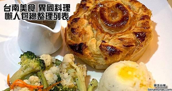 台南美食 異國料理