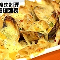 台南美食 義法料理