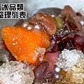 台南美食 冰品類