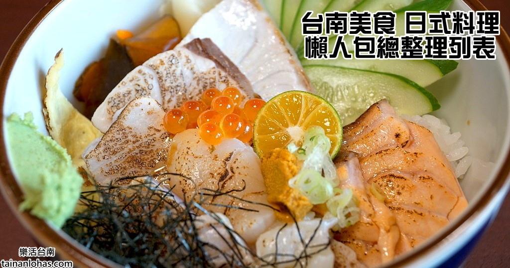 台南美食 日式料理