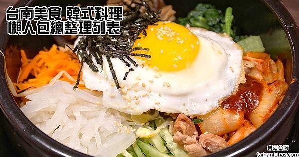 台南美食 韓式料理