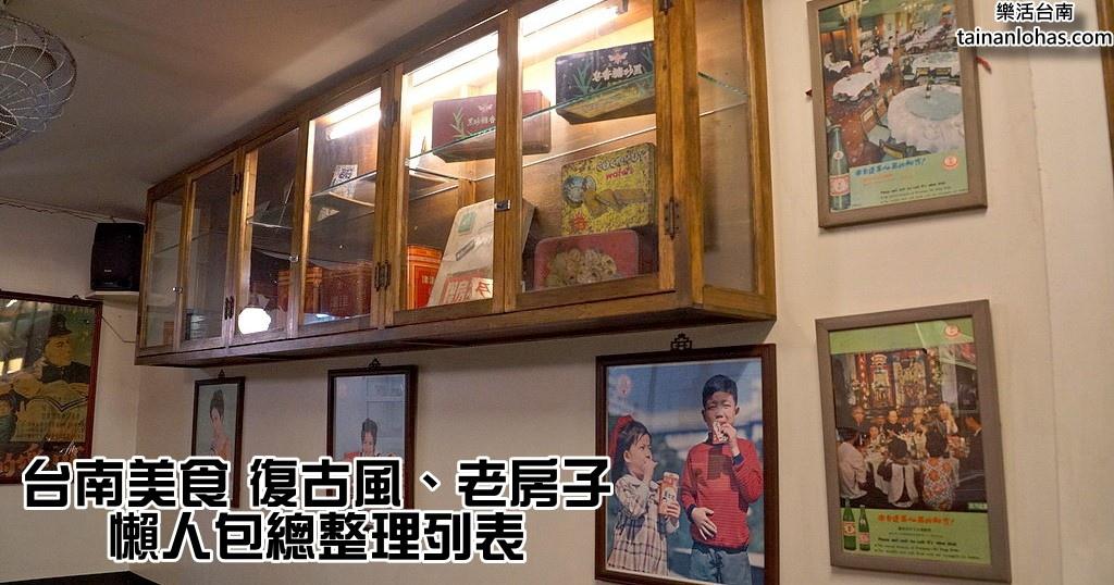 台南美食 復古風、老房子