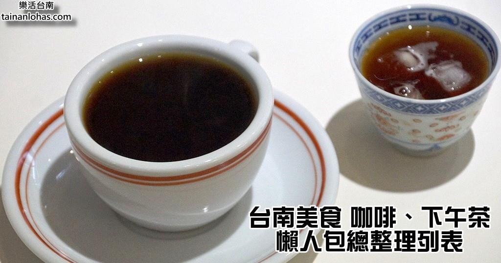 咖啡、下午茶