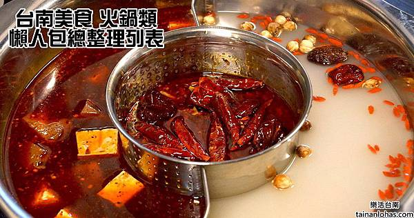 台南美食 火鍋類