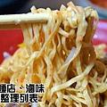 台南美食 麵店、滷味