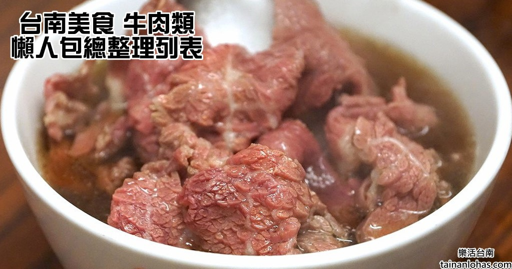 台南美食 牛肉類