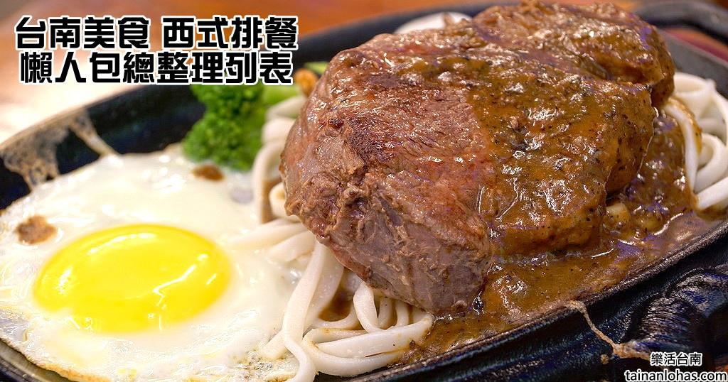 台南美食 西式排餐