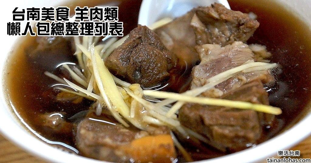 台南美食 羊肉類