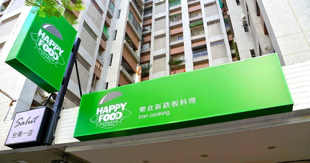 HAPPY FOOD 樂食新鉄板料理