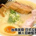 台南美食 日式拉麵、烏龍麵