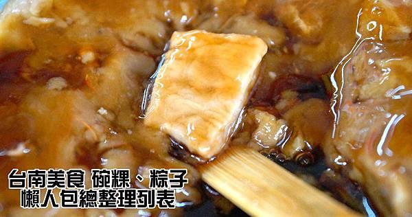 台南美食 碗粿、粽子