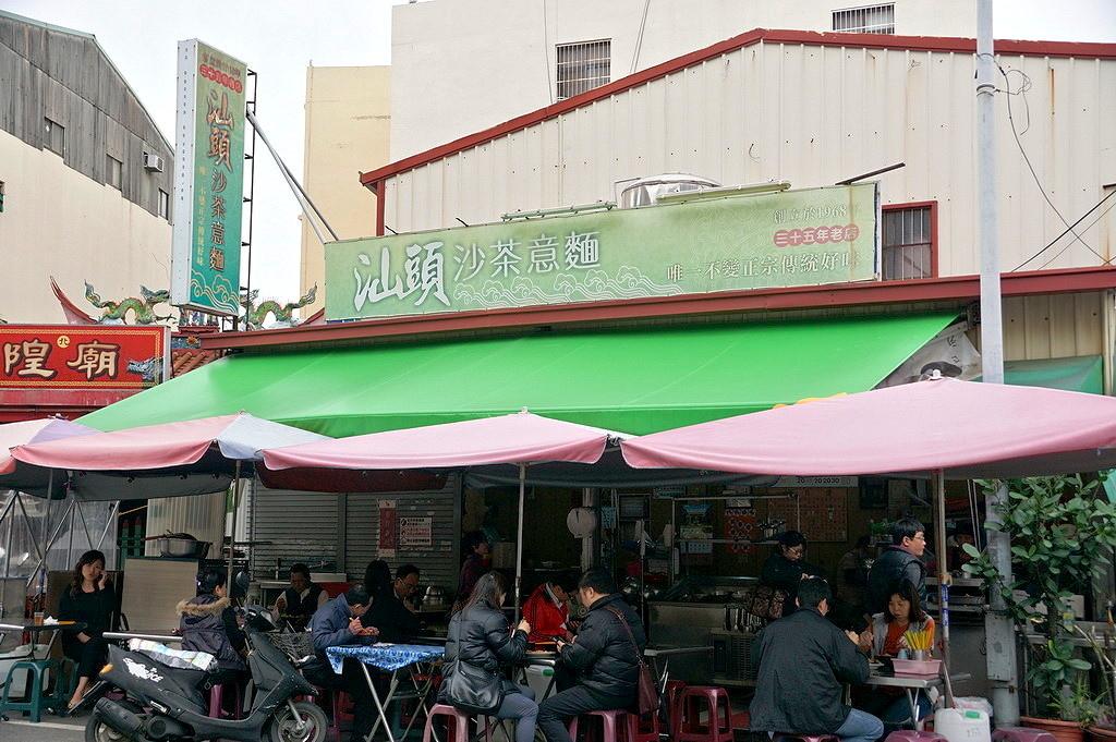 Apr 02 Sat 2016 [台南][北區] 汕頭沙茶意麵