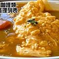 台南美食 咖哩類