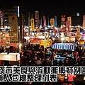 台南美食 夜市美食與流動攤販特別區