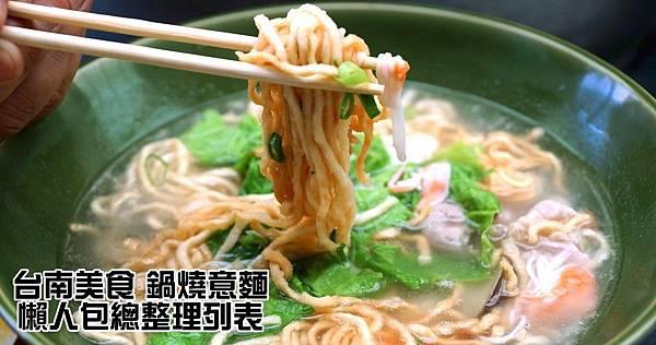 台南美食 鍋燒意麵