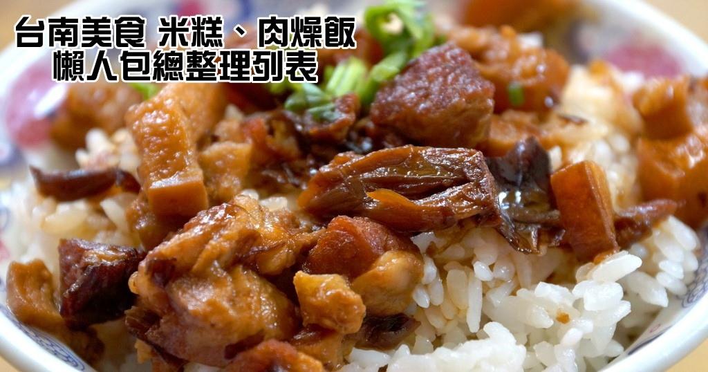 台南美食 米糕、肉燥飯
