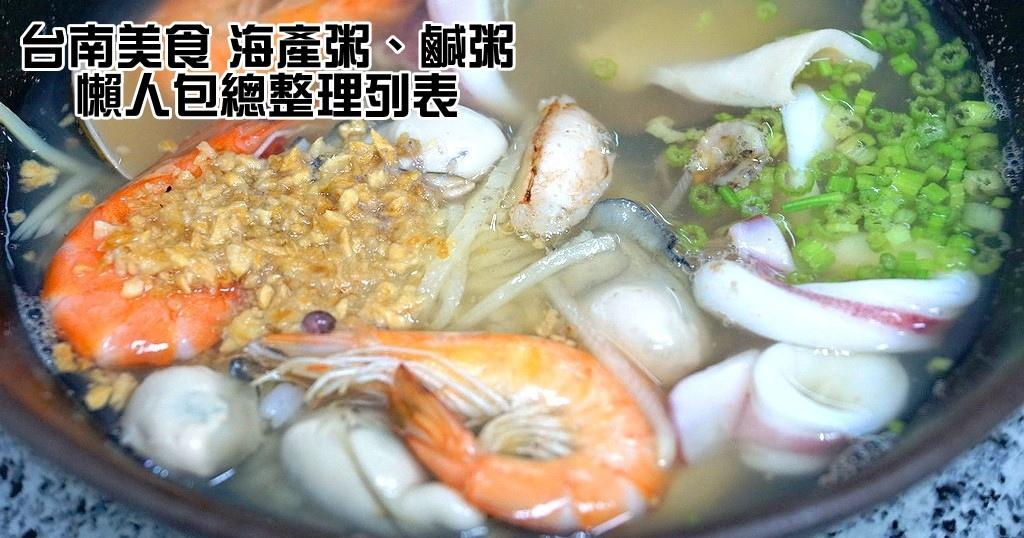 台南美食 海產粥、鹹粥