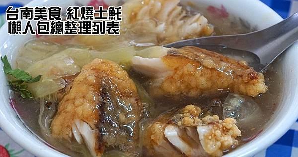 台南美食 紅燒土魠