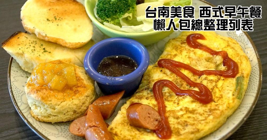 台南美食 西式早午餐