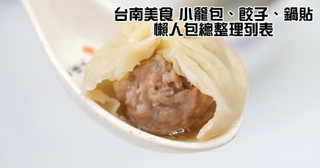 台南美食 小籠包、餃子、鍋貼