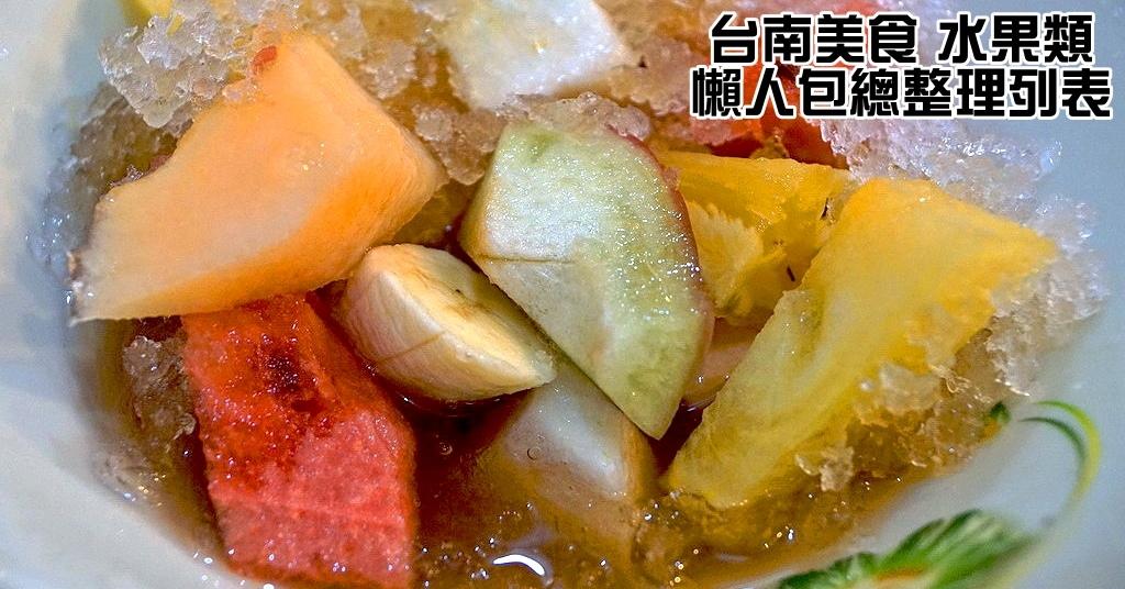 台南美食 水果類