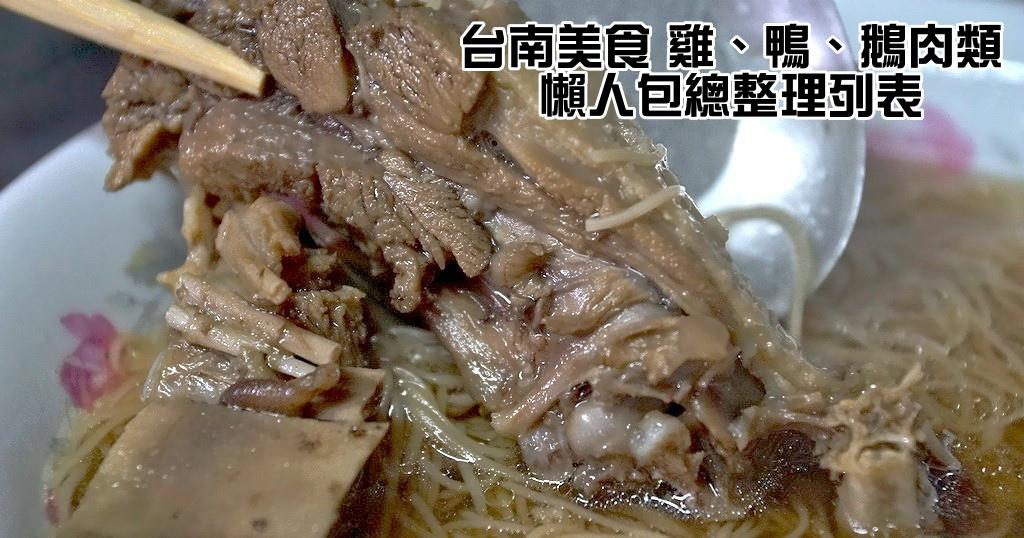 台南美食 雞、鴨、鵝肉類