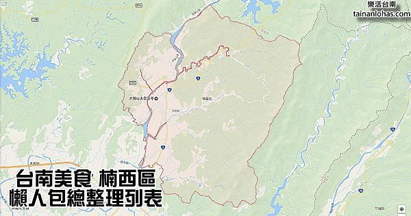 台南美食 楠西區