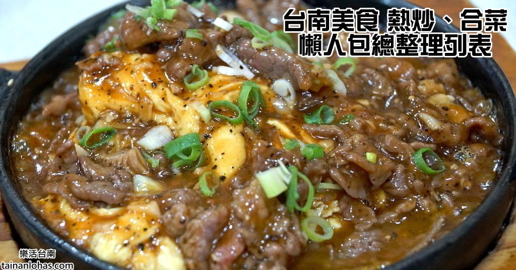 台南美食 熱炒、合菜