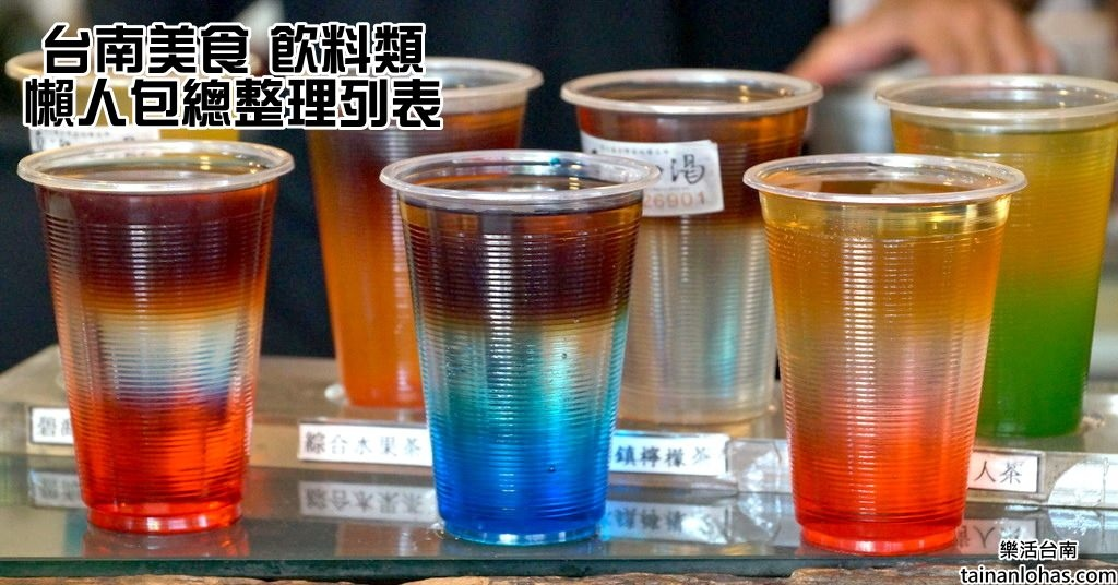 台南美食 飲料類