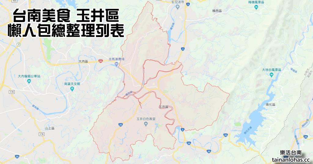 台南美食 玉井區