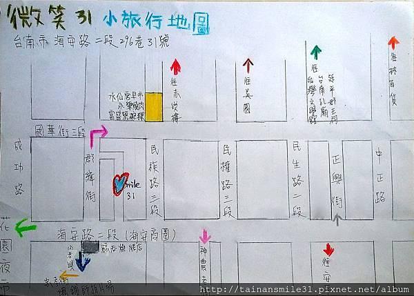 微笑31台南小旅行