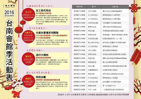 台南2016-1-3月活動.jpg