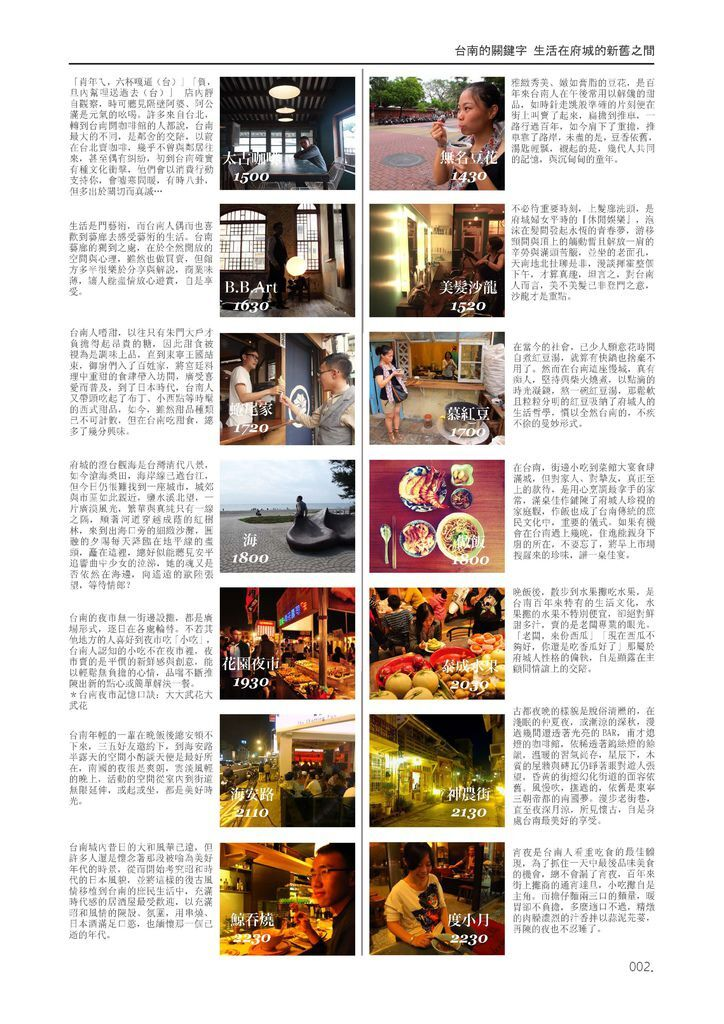 台南的關鍵字 - 生活在府城的新舊之間_甜蜜城市美食達人參選作品圖文排版p2
