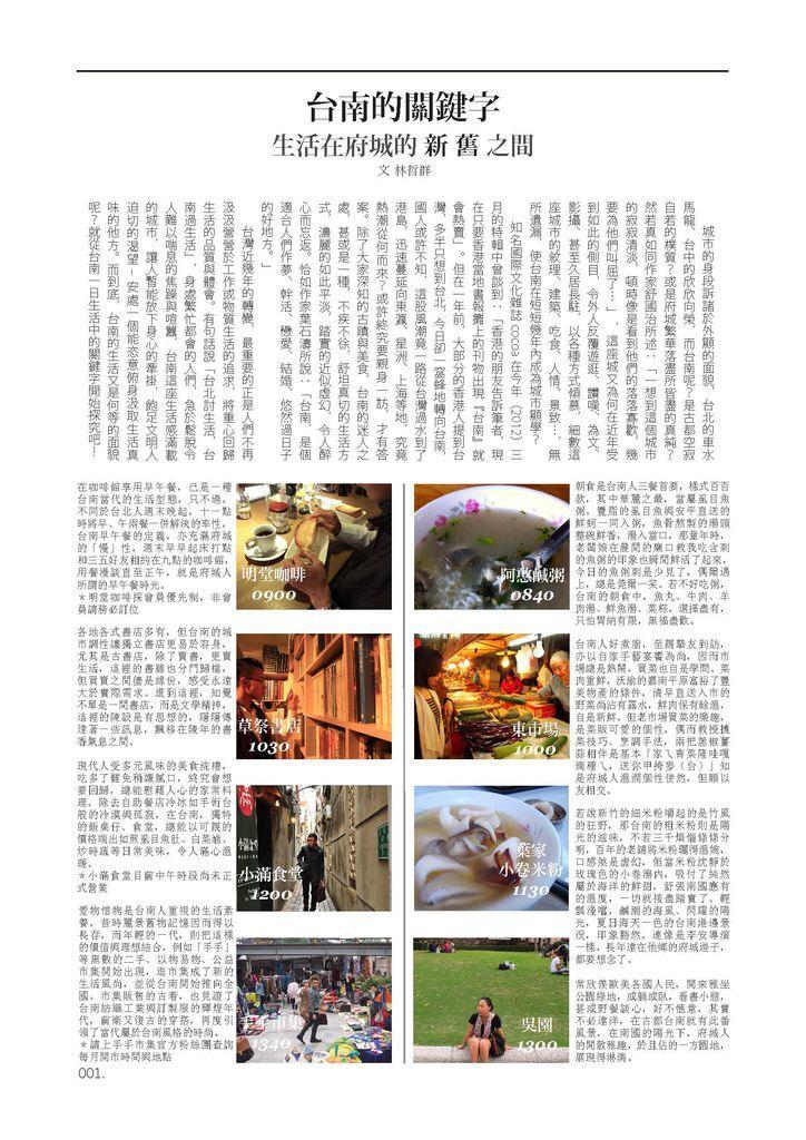 台南的關鍵字 - 生活在府城的新舊之間-甜蜜城市美食達人參選作品圖文排版p1