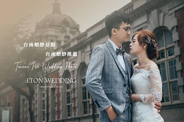 台南婚紗景點首圖.jpg