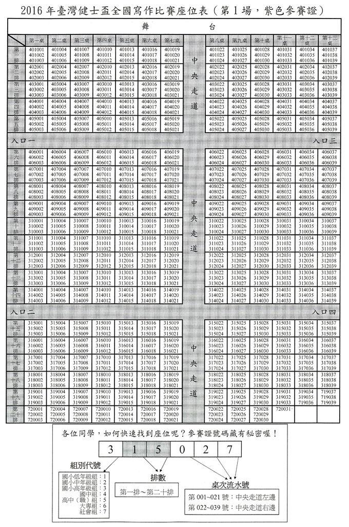 座位表(第1 場).jpg