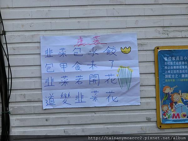 每週台語童謠-韭菜103.11.11.jpg