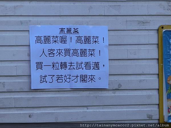 每週台語童謠-高麗菜103.11.25.jpg