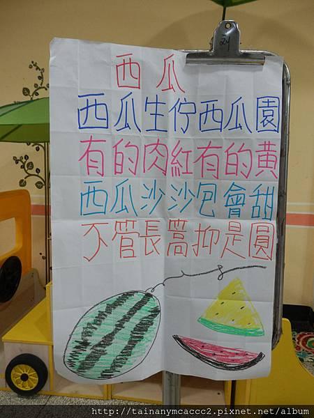 每週台語童謠-西瓜20150902 (7).JPG