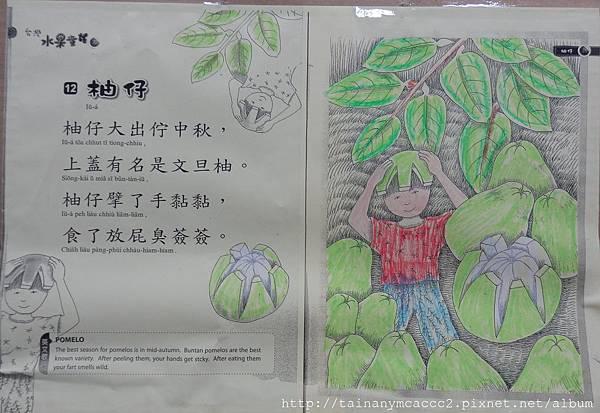 台語童謠-中秋節『台語闖關』特別活動20150924 (7)