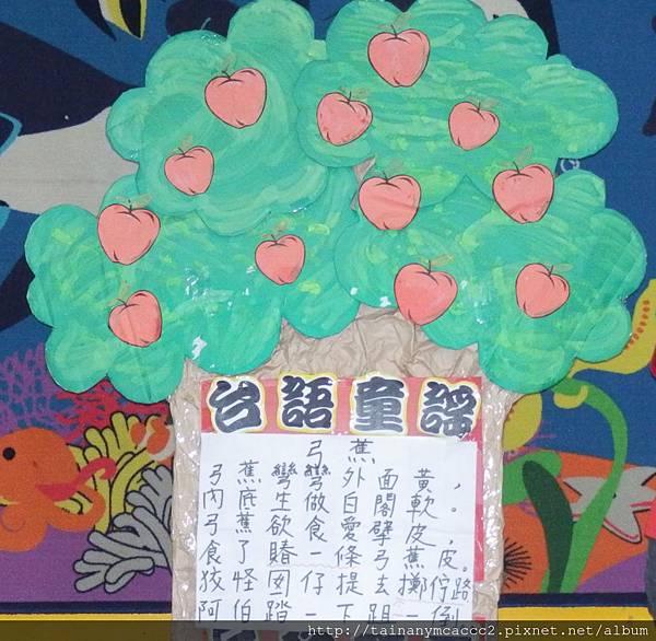 台語童謠-弓蕉2015.11.10.JPG